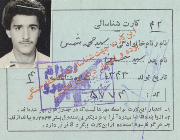 shahid-seyed-mohamad-shams-www-zeynabian-ir-62